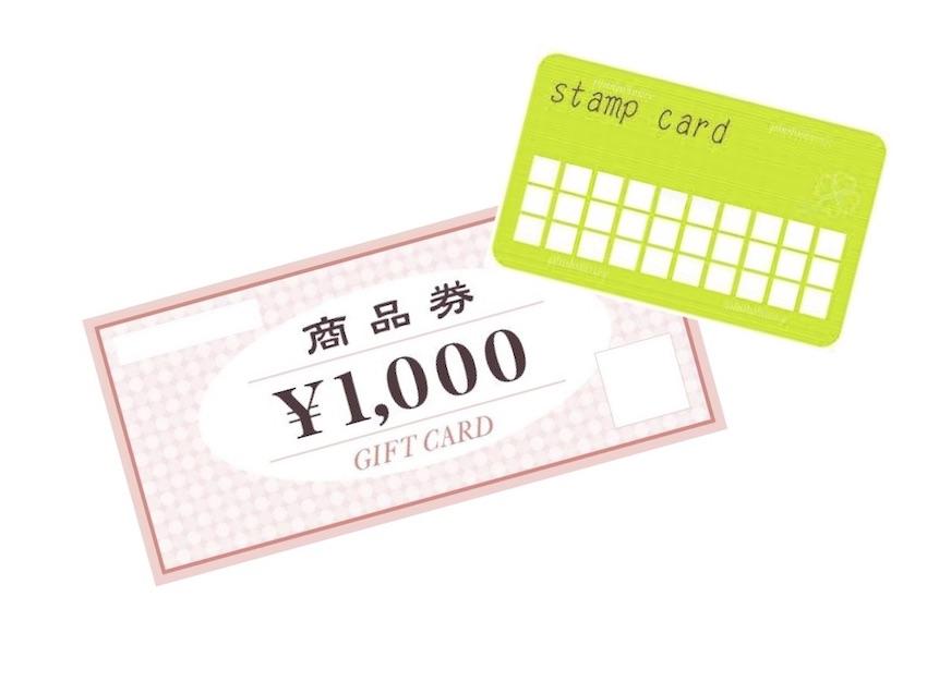 商品券とスタンプカード画像