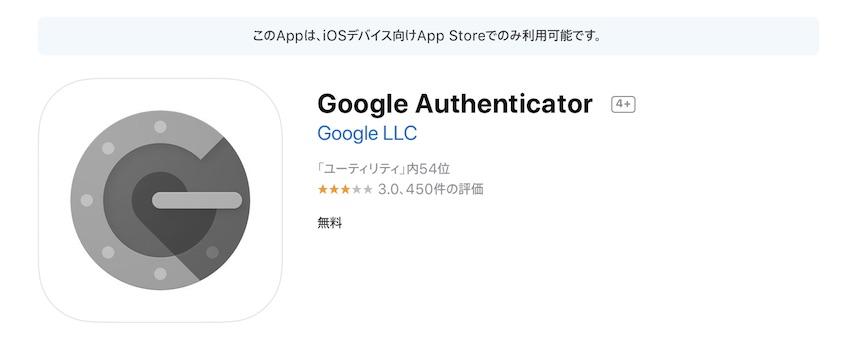 Google Authenticator2