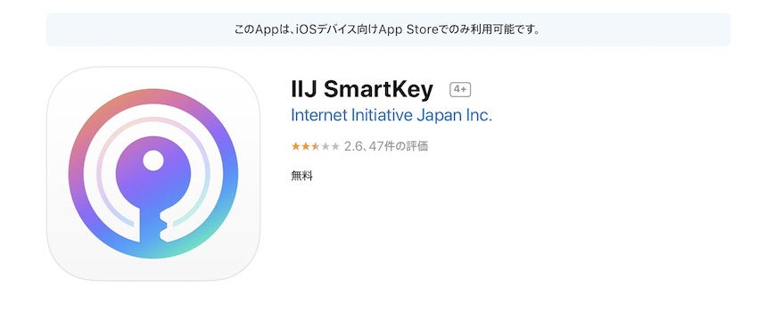 IIJ Smart Key