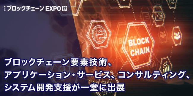 ブロックチェーンEXPO